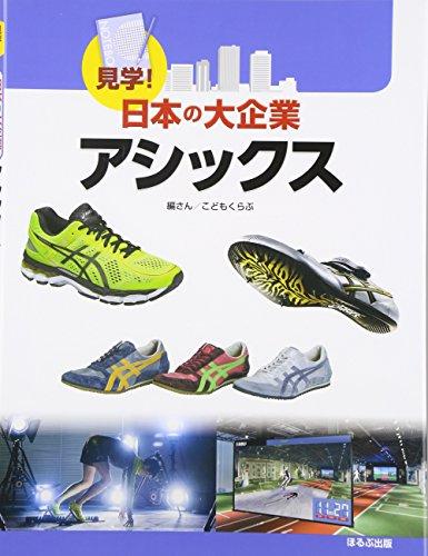 9784593587254: アシックス (見学!日本の大企業)