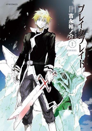 9784593857388: Break Blade - NEW EDITION - Vol.1 (Meteor Comics) Manga