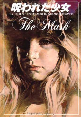 9784594005696: The Mask [Japanese Edition]