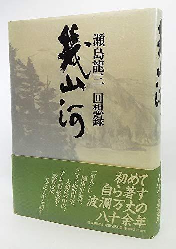 9784594018092: Sejima Ryūzō kaisōroku ikusanga (Japanese Edition)