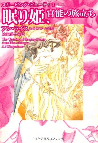 9784594025632: Nemurihime kannō no tabidachi