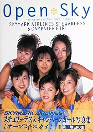 9784594025656: Open Sky―SKYMARK AIRLINES STEWARDESS & CAMPAIGN GIRL
