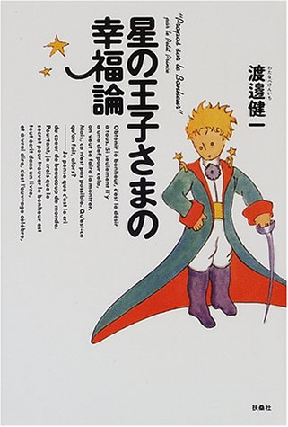 9784594029685: The Conquest of Happiness By the Little Prince [Japanese Edition]