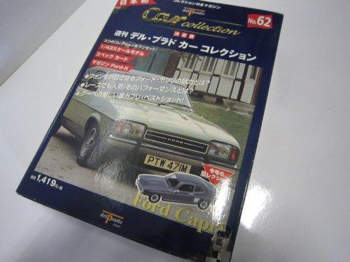 9784594035037: del prado car collection No.62