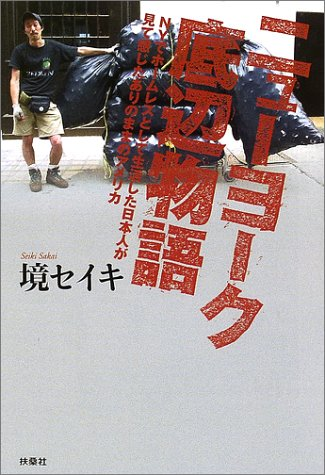 9784594037307: MY Life at the Bottom in NYC - Japanese Homeless Story (Biography) - New York Teihen Monogatari ( Japanese Edition)