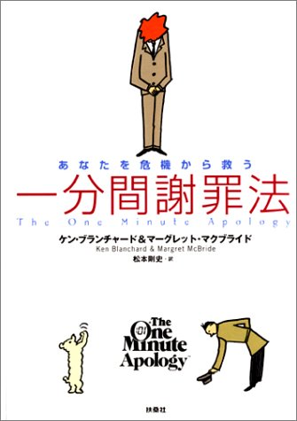 9784594038526: The One Minute Apology = Anata o kiki kara suku ippunkan shazaiho [Japanese Edition]