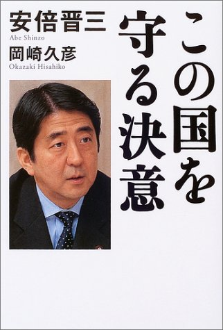 Determination to Protect This Country [In Japanese Language]: Abe Shinzo