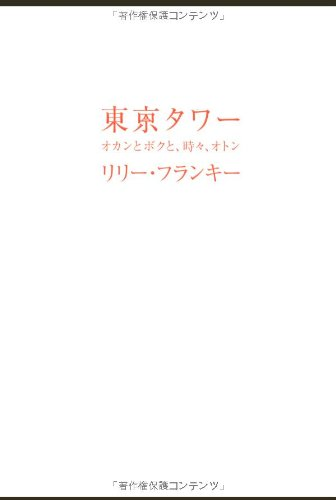 9784594049669: Tokyo Tower - Mom and Me, and Sometimes Dad [In Japanese Language]