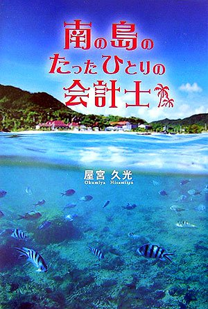 9784594052539: Minami no shima no tatta hitori no kaikeishi [Japanese Edition]