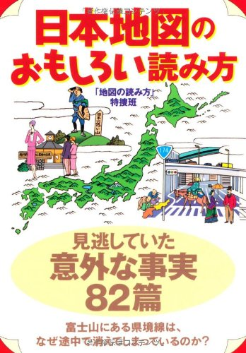 DAISO JAPAN Plastic Desk Pad B5 Map of Japan Shitajiki NIHON-CHIZU ...