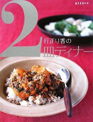 9784594057251: Yukimasa Rika No Futasara Dina in Japanese