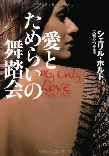 My Only Love Printed In Japanese, Signed: HOLT, Cheryl
