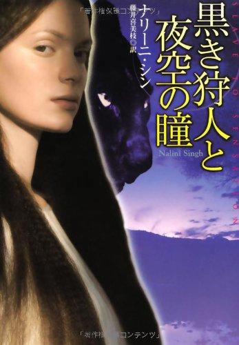 9784594059736: 黒い狩人と夜空の瞳