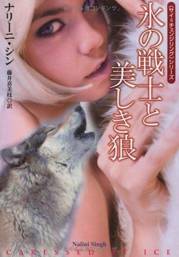9784594063153: 氷の戦士と美しき狼
