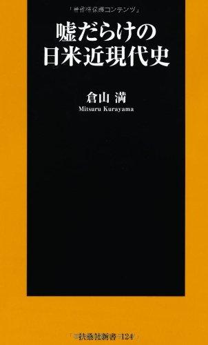 9784594066628: Usodarake no Nichi-Bei kin-gendaishi