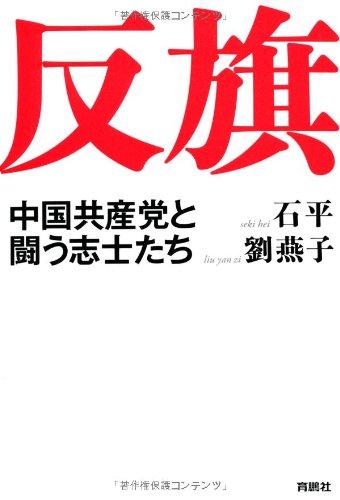 9784594067472: Hanki : Chugoku kyosanto to tatakau shishitachi.