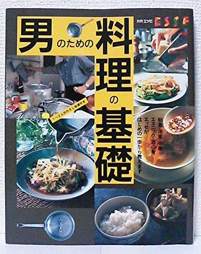 9784594600099: 男のための料理の基礎―和食・洋食・中華・エスニック・酒の肴 (エッセ別冊)