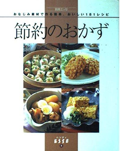 9784594601331: 節約のおかず―簡単、おいしい181レシピ (ハンディESSE (Vol.1))