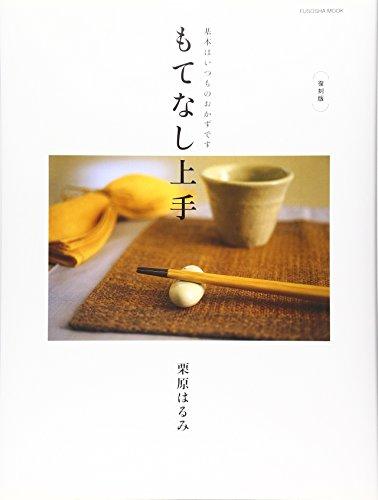 9784594606145: Motenashi Jōzu: Kihon Wa Itsumo No Okazu Desu