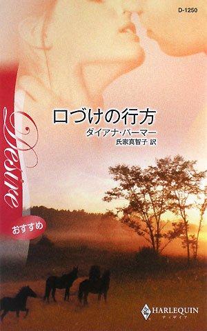 9784596512505: Kuchizuke no yukue