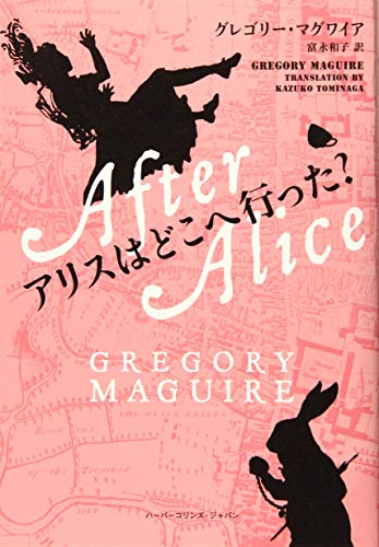 9784596552013: After Alice (Japanese Edition)