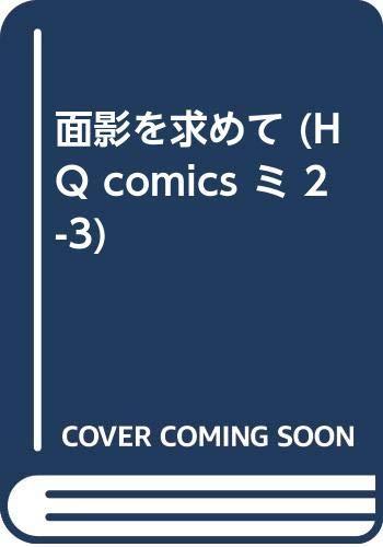 9784596950659: Omokage O Motomete