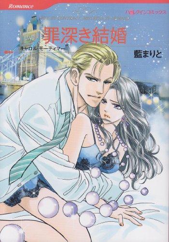 9784596954145: 罪深き結婚 (HQ comics ア 2-11)