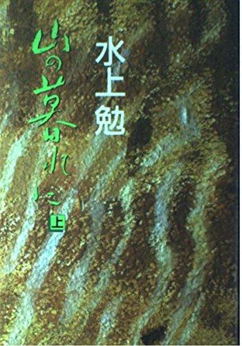 9784620104119: Yama no kure ni (Japanese Edition)
