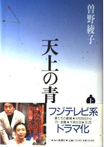 9784620104195: Heavenly Blue [In Japanese Language] (