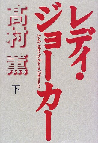 9784620105802: Lady Joker [Japanese Edition] (Volume # 2)