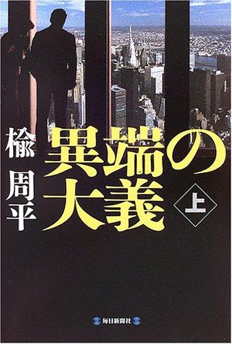 Itan no taigi (Volume#1) [Japanese Edition]: Mainichi Shinbunsha