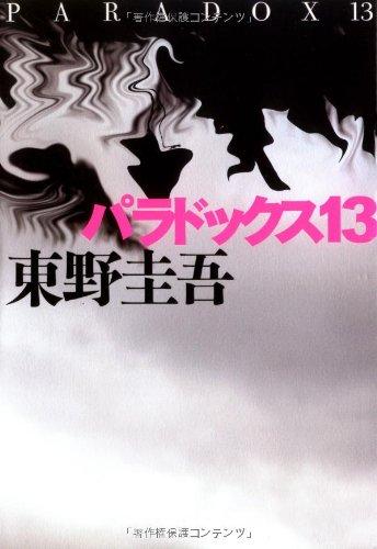 Paradokkusu Satin (Hardback): Keigo Higashino