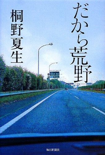 """Wilderness (Japanese Edition) ?????: 2013. editor: ToÌ""""kyoÌ"""""""