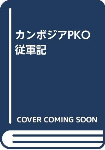 9784620309569: Kanbojia PKO jugunki (Japanese Edition)