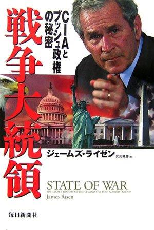 9784620317809: Sensō daitōryō : CIA to Busshu seiken no himitsu = State of war : the secret history of the CIA and the Bush administration