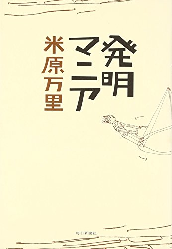 9784620318059: Invention mania (japan import)