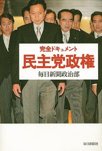 Kanzen Dokyumento MinshutoSeiken: Mainichi Shinbunsha.