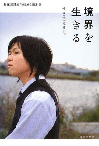 """KyoÌ""""kai o ikiru : sei to sei: Mainichi Shinbunsha."""