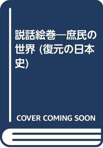 Setsuwa emaki: Shomin no sekai (Fukugen no: Mainichi Shinbunsha