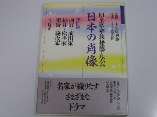 Kaga Maeda-ke, Fukui Matsudaira-ke, Tatsuno Wakisaka-ke (Nihon: Mainichi Shinbunsha