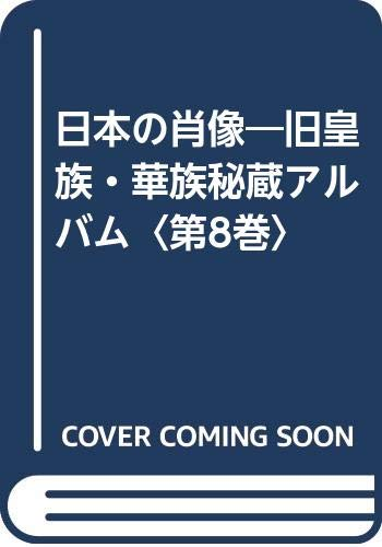 9784620603186: Kagoshima Shimazu-ke, Saga Nabeshima-ke, Kumamoto Hosokawa-ke (Nihon no shōzō) (Japanese Edition)