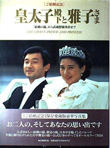 """9784620603551: Kōtaishi Denka to Masako-sama: Gokekkon kinen : """"kekkon no gi"""" kara Musashinoryō sanpai made = The Crown Prince and Princess (Japanese Edition)"""