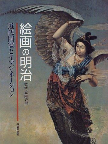 Kaiga no Meiji: Kindai kokka to iamjineshon: Mainichi Shinbunsha