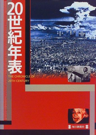20-seiki nenpyo: Shirizu 20-seiki no kioku, bekkan: Mainichi Shinbunsha