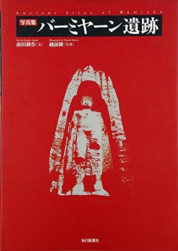 """ShashinshuÌ"""" BaÌ""""miyaÌ""""n iseki: 2002. editor: ToÃŒ""""kyoÃŒ"""""""