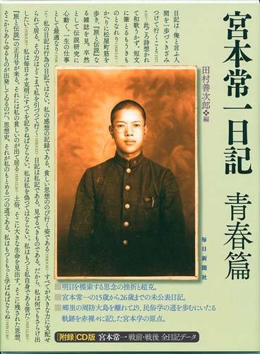 """Miyamoto Tsuneichi nikki. Seishun hen: 2012. editor: ToÌ""""kyoÌ"""""""
