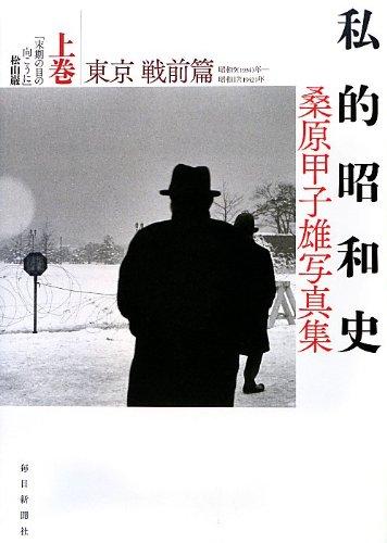 Shiteki ShoÌ?wa shi : Kuwabara Kineo shashinshuÌ?: 2013. ©2013 editor: