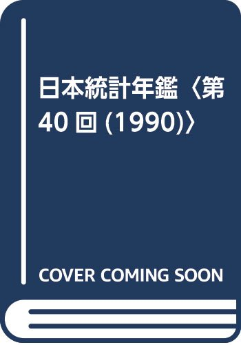 Japan Statistical Yearbook, 1990, fortieth edition: Statistics Bureau Management
