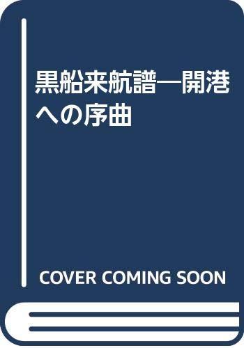 Kurofune raikofu: Kaiko e no jokyoku (Japanese: Mainichi Shinbunsha
