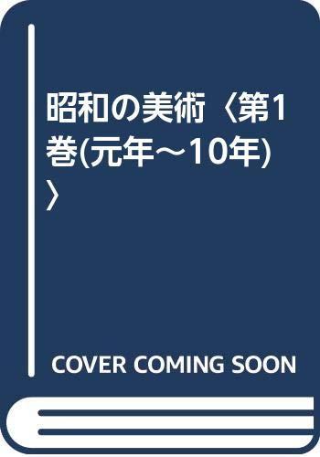 Showa no bijutsu: Nihonga yoga chokoku kogei: Mainichi Shinbunsha
